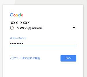 Googleアカウントを編集削除