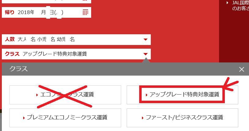 JAL国際線予約アップグレード方法