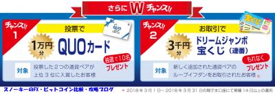 2018y01m24d_163933031ループイフダン総選挙3