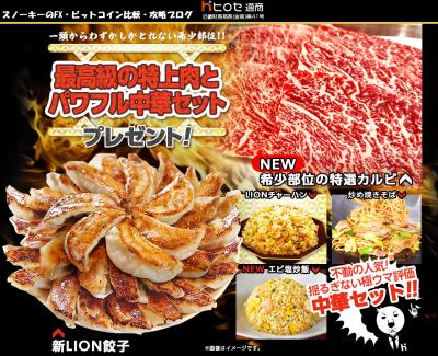 ヒロセ通商食品キャンペーン2018年2月