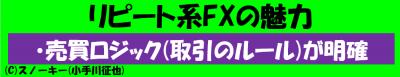 リピート系FXの魅力売買ロジックが明確