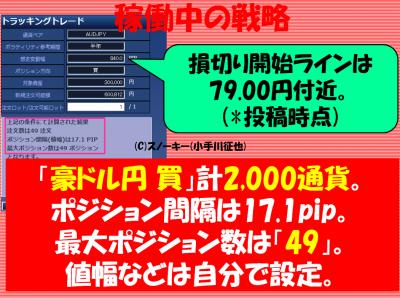 20180113トラッキングトレード検証豪ドル円ロング