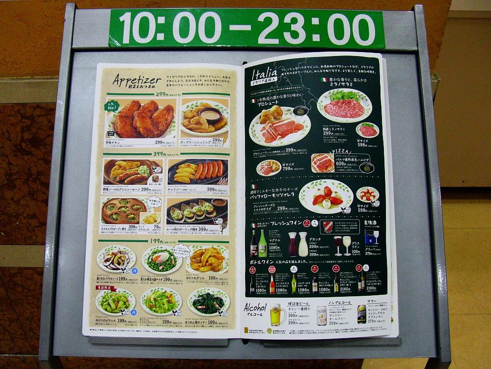 2017_03_20大曽根:サイゼリヤ METSOZONE店05