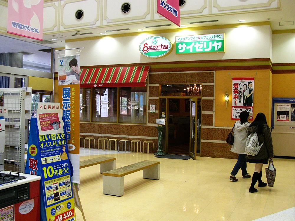2017_03_20大曽根:サイゼリヤ METSOZONE店06