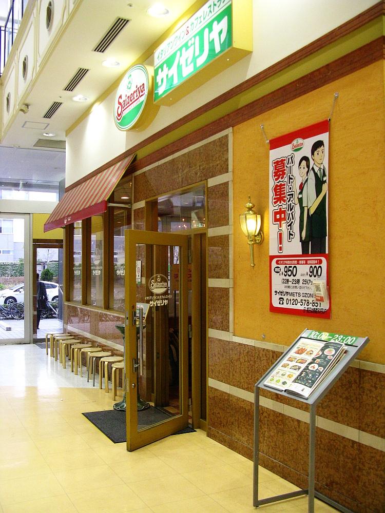 2017_03_20大曽根:サイゼリヤ METSOZONE店07