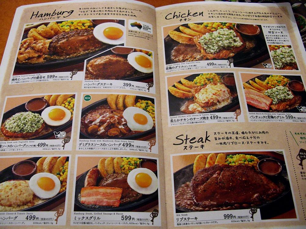 2017_03_20大曽根:サイゼリヤ METSOZONE店21