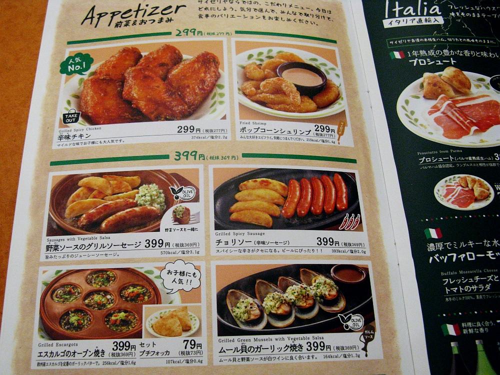 2017_03_20大曽根:サイゼリヤ METSOZONE店17