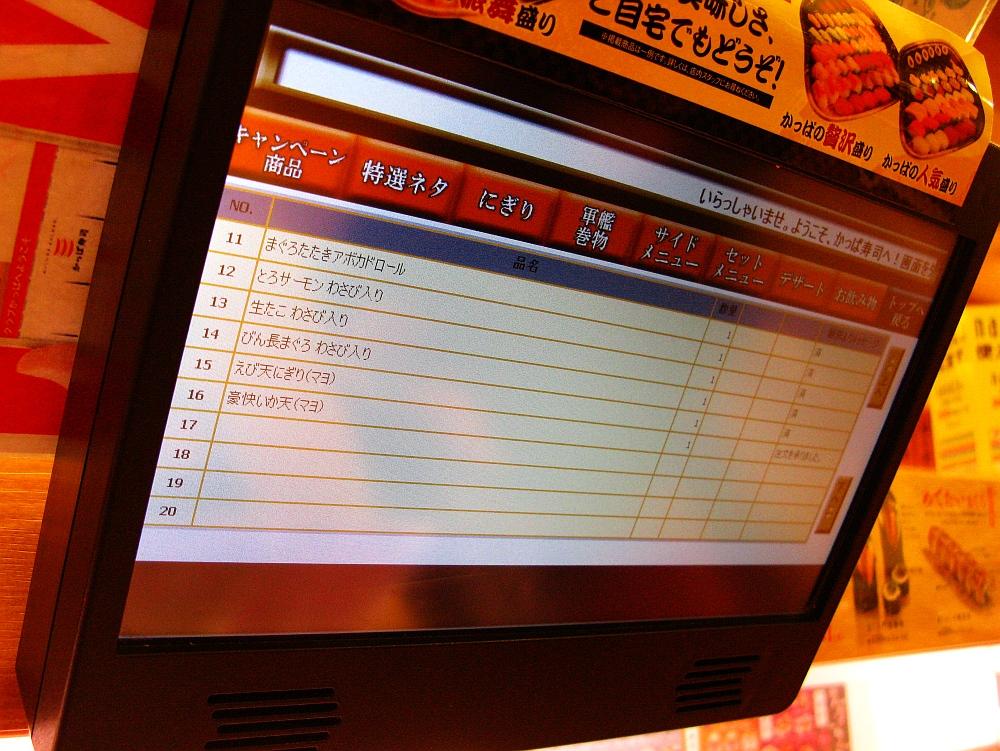 2017_01_09白壁:かっぱ寿司13