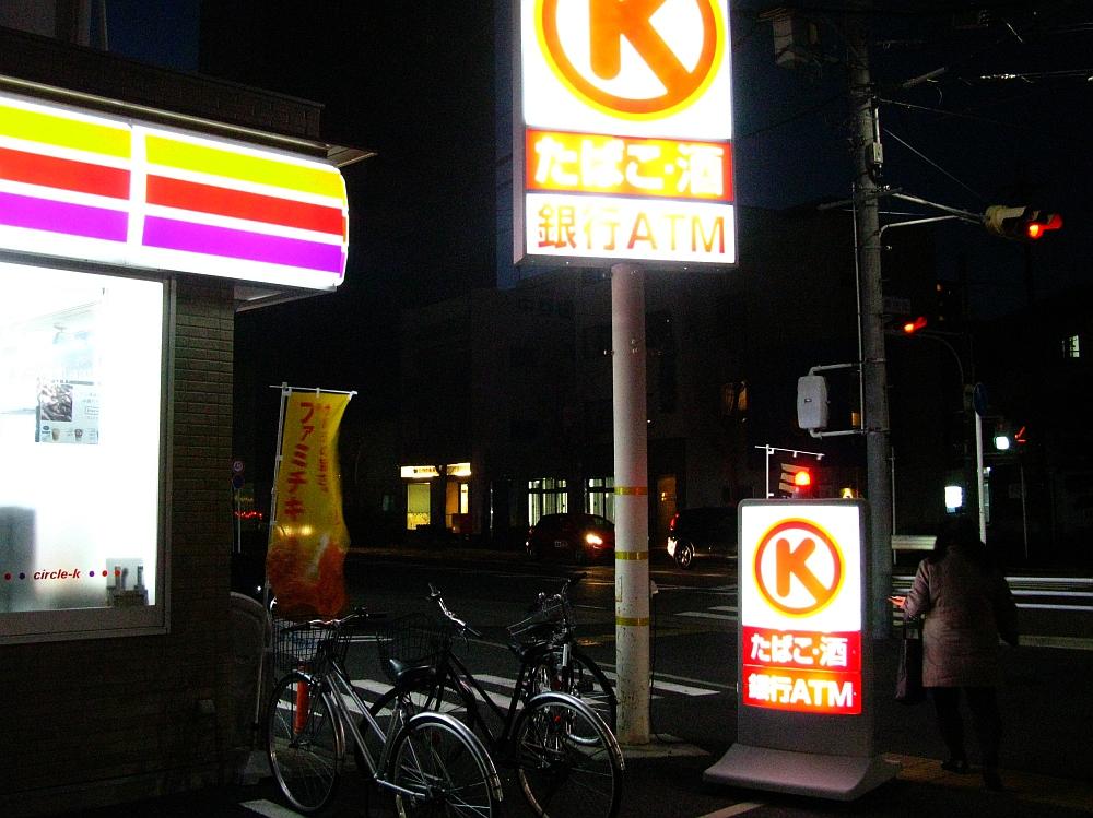 2017_03_03代官町:サークルK Softbank ファミチキ02