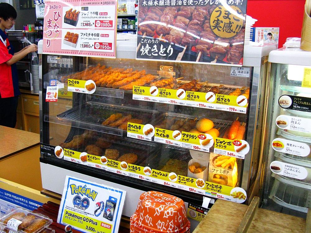 2017_03_03代官町:サークルK Softbank ファミチキ06