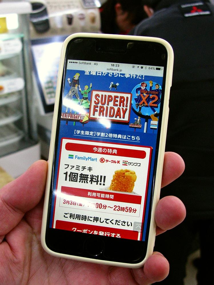 2017_03_03代官町:サークルK Softbank ファミチキ08