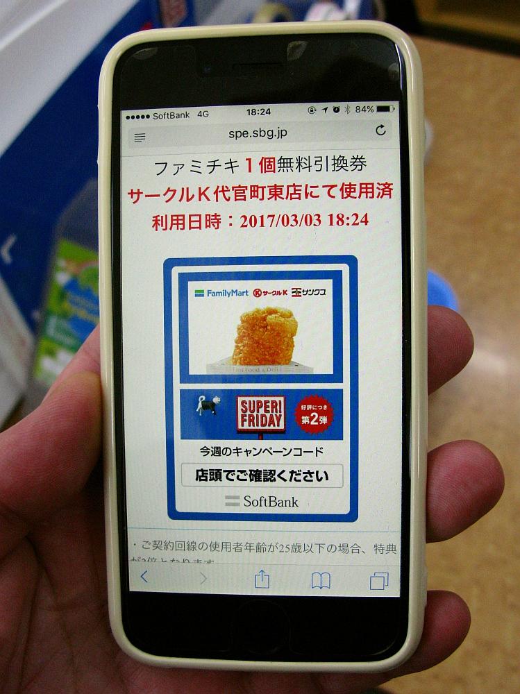 2017_03_03代官町:サークルK Softbank ファミチキ09