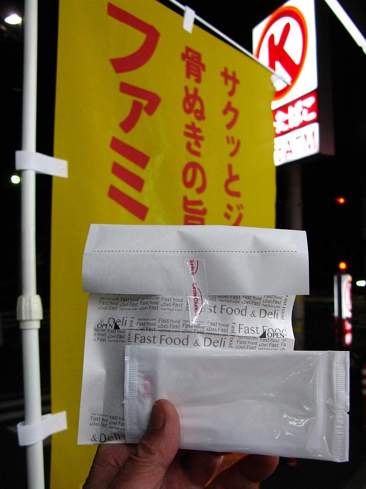 2017_03_03代官町:サークルK Softbank ファミチキ11