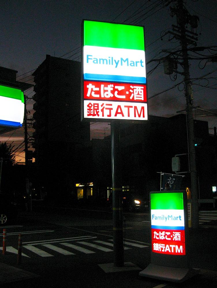 2017_09_12代官町:ファミリーマート(元サークルK) (2)