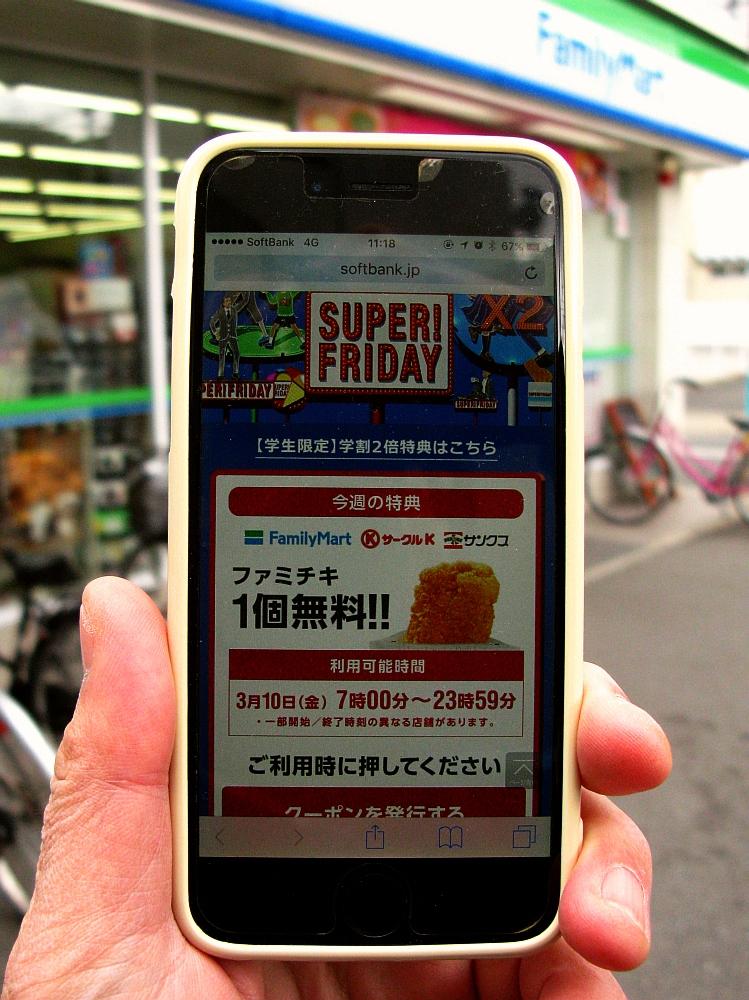 2017_03_10亀島:ファミリーマート Softbank ファミチキ03