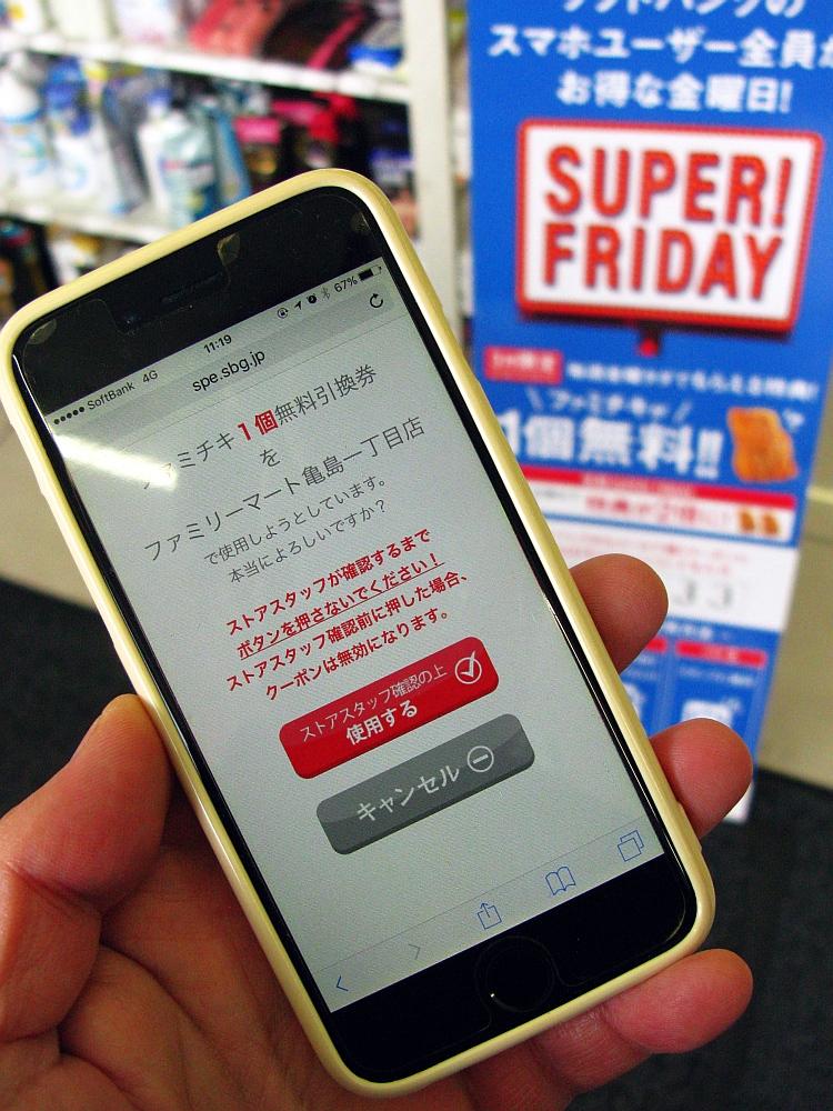 2017_03_10亀島:ファミリーマート Softbank ファミチキ04