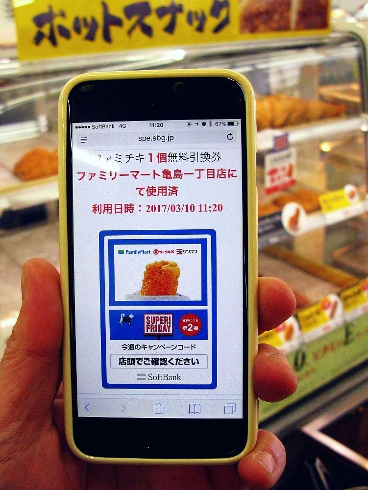 2017_03_10亀島:ファミリーマート Softbank ファミチキ06