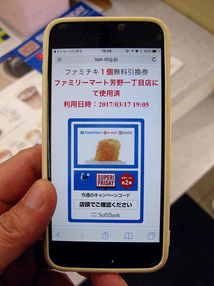 2017_03_17白壁:ファミリーマート Softbank ファミチキ05