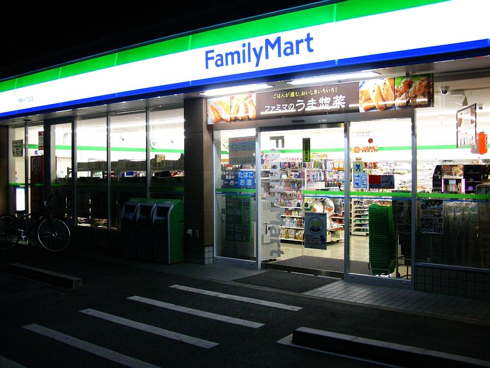 2017_03_17白壁:ファミリーマート Softbank ファミチキ02