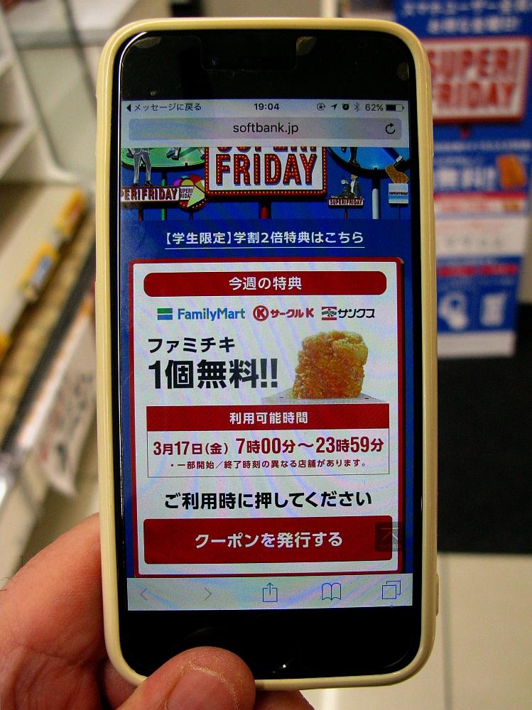 2017_03_17白壁:ファミリーマート Softbank ファミチキ04