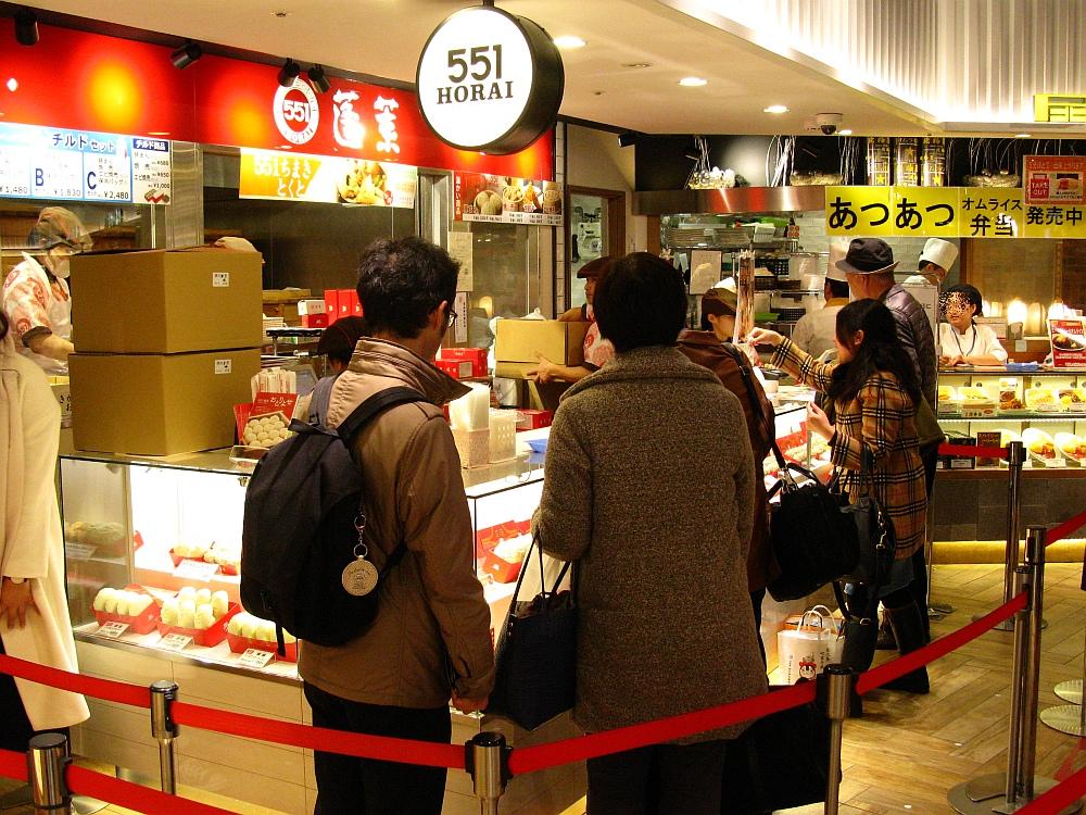 2017_01_30大阪:551蓬莱 豚まん JR新大阪駅構内店05