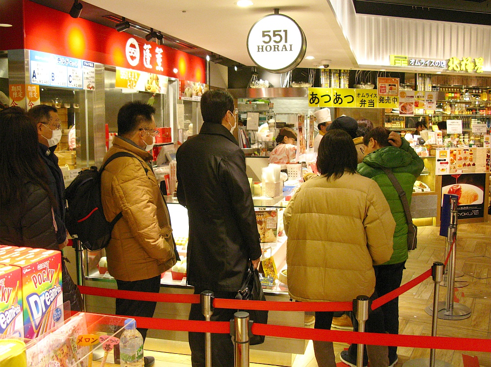 2017_01_30大阪:551蓬莱 豚まん JR新大阪駅構内店09b