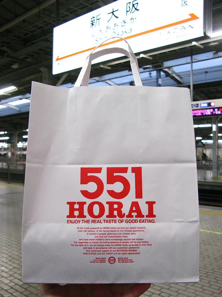 2017_01_30大阪:551蓬莱 豚まん JR新大阪駅構内店13