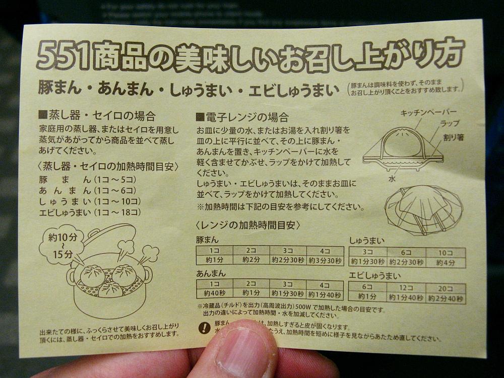 2017_02_20新大阪:551蓬莱 豚まん ギフトステーション新大阪13