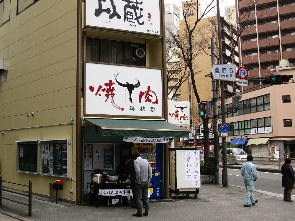 2017_03_16大阪中津:焼肉 御徳家 牛丼02