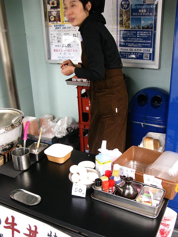 2017_03_16大阪中津:焼肉 御徳家 牛丼07