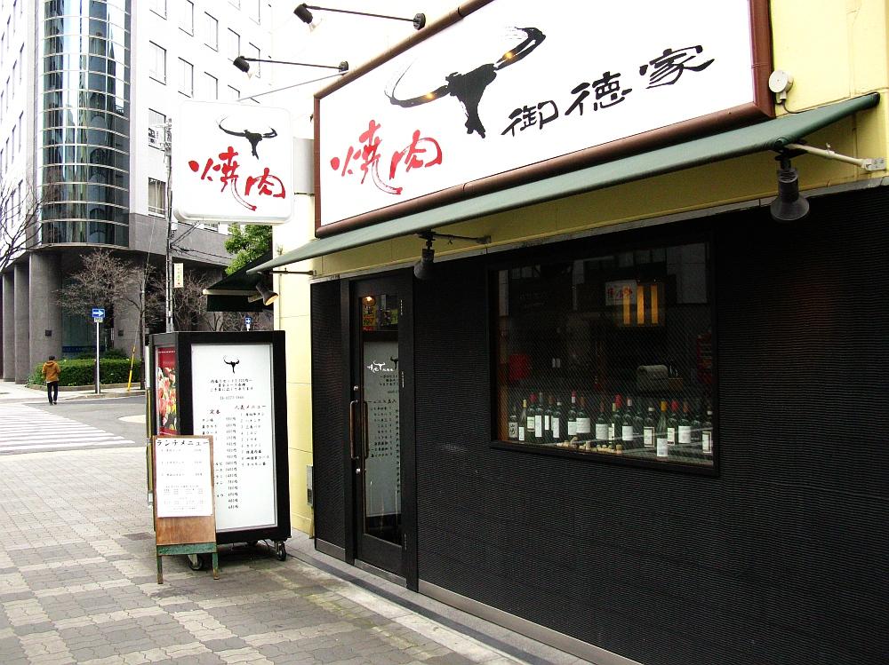 2017_03_16大阪中津:焼肉 御徳家 牛丼11