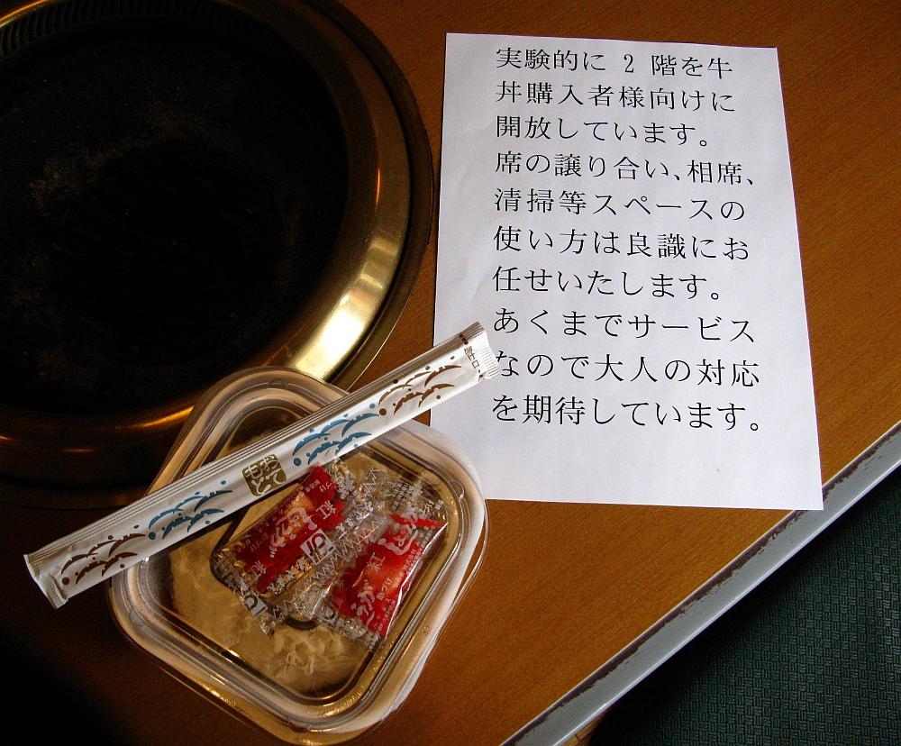2017_03_16大阪中津:焼肉 御徳家 牛丼17