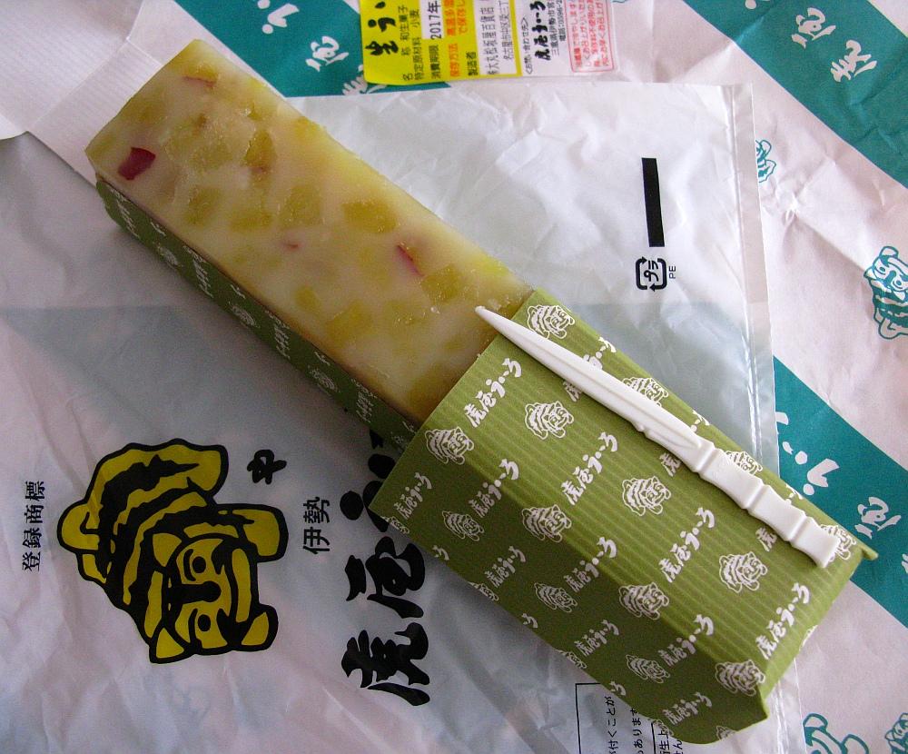 2017_01_28栄:虎屋ういろ 松坂屋名古屋店05