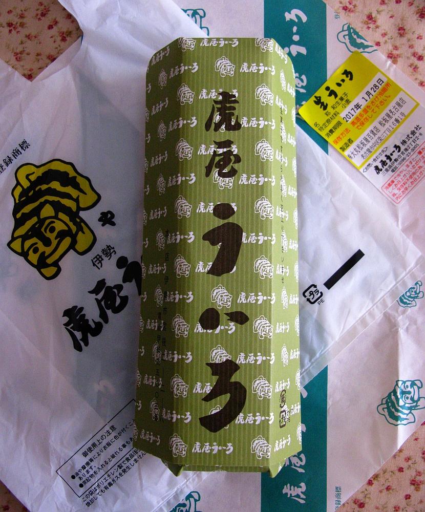 2017_01_28栄:虎屋ういろ 松坂屋名古屋店04