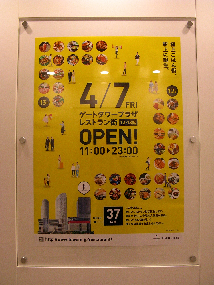 2017_04_11名駅:JRゲートタワー05