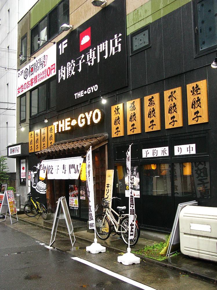 2017_04_11名駅:肉餃子専門店 THE-GYO06