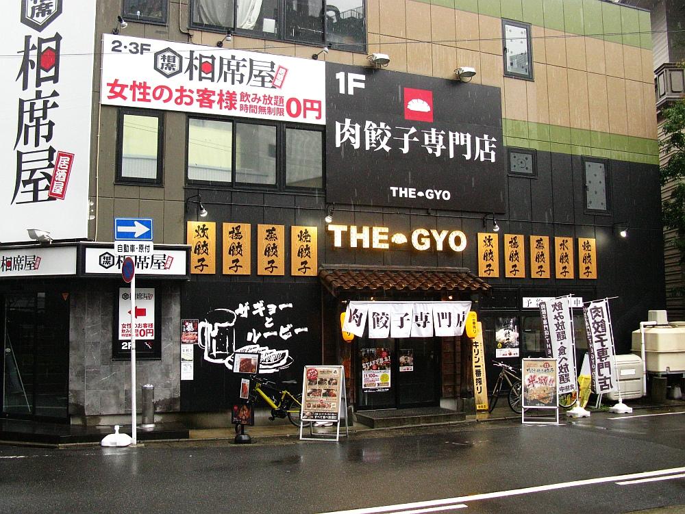 2017_04_11名駅:肉餃子専門店 THE-GYO04