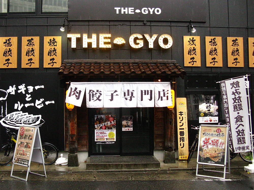 2017_04_11名駅:肉餃子専門店 THE-GYO05