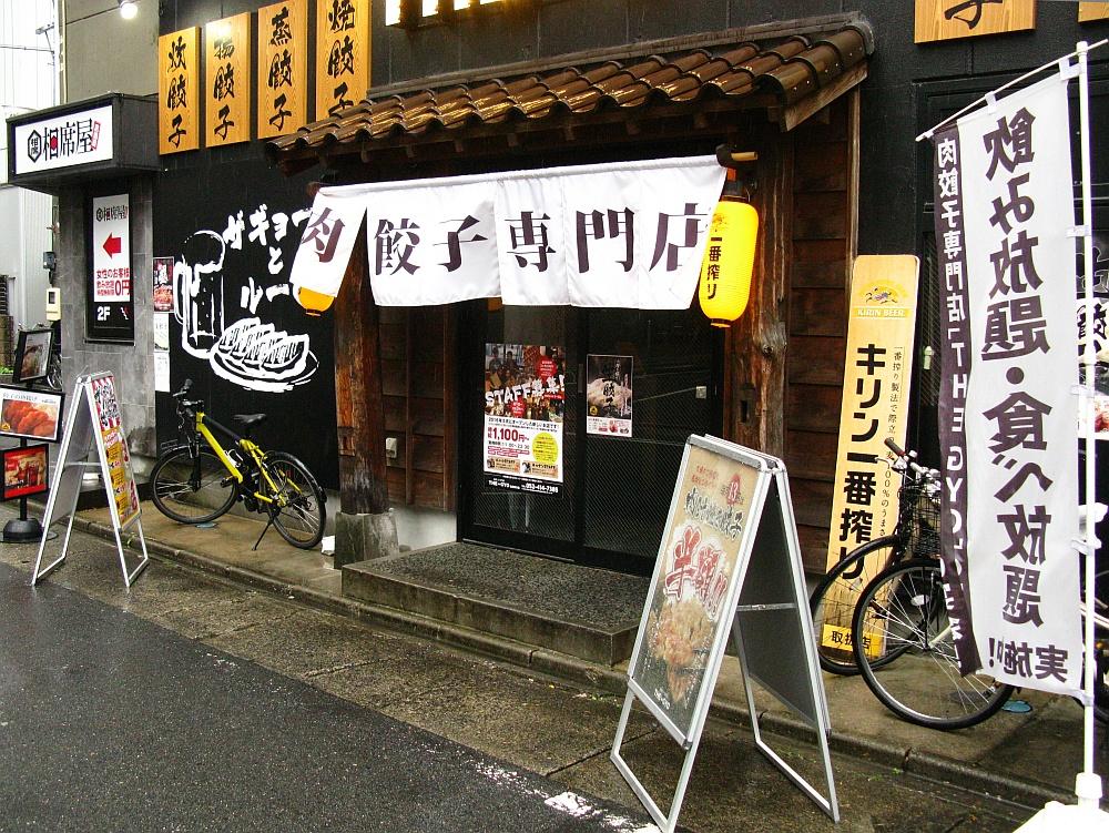 2017_04_11名駅:肉餃子専門店 THE-GYO07