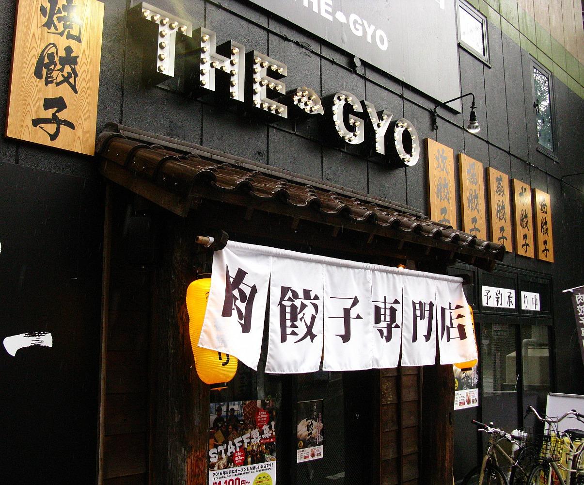 2017_04_11名駅:肉餃子専門店 THE-GYO08