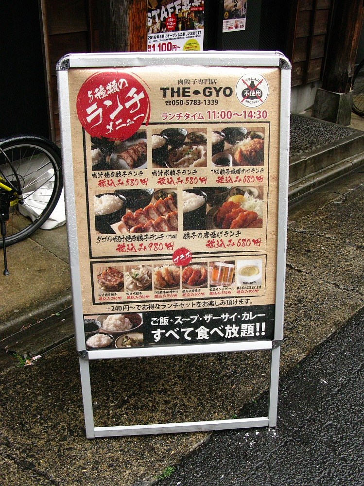 2017_04_11名駅:肉餃子専門店 THE-GYO09