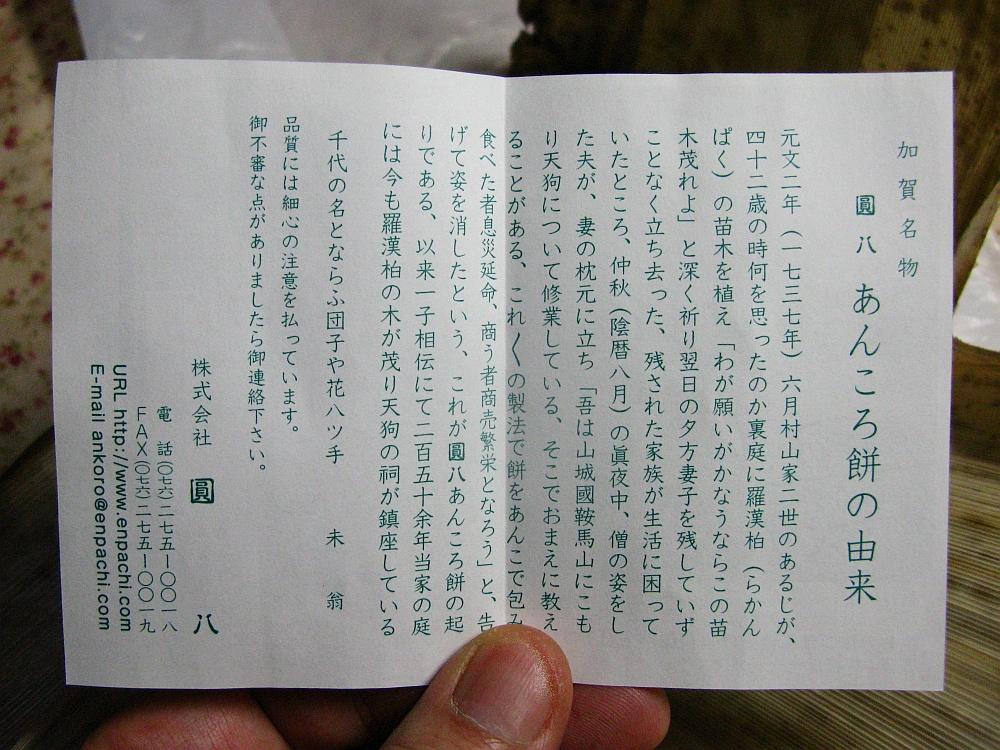 2017_03_25金沢:あんころもち本舗 圓八05