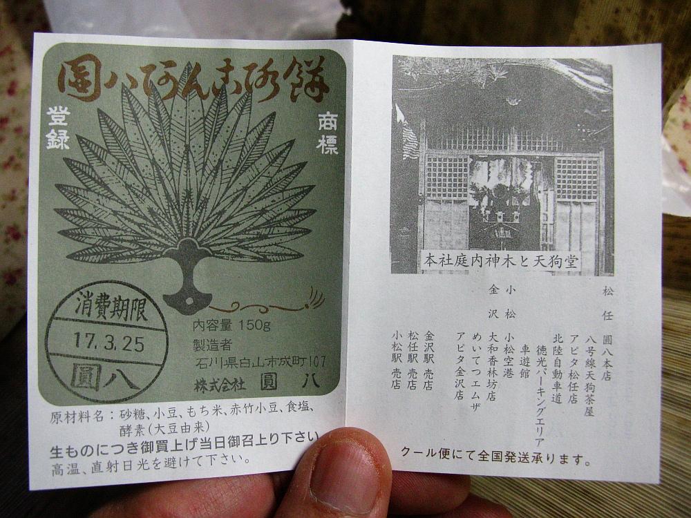 2017_03_25金沢:あんころもち本舗 圓八04