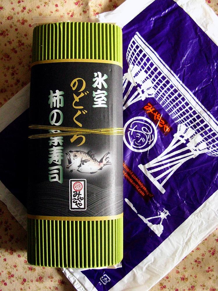 2017_03_26金沢:みやこや 氷室のどぐろ柿の葉寿司02