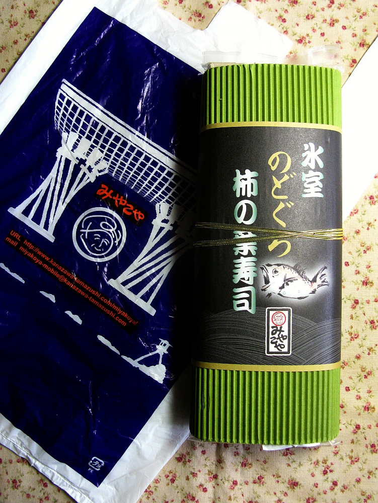 2017_03_26金沢:みやこや 氷室のどぐろ柿の葉寿司01