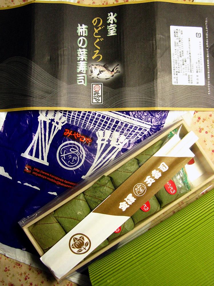 2017_03_26金沢:みやこや 氷室のどぐろ柿の葉寿司04