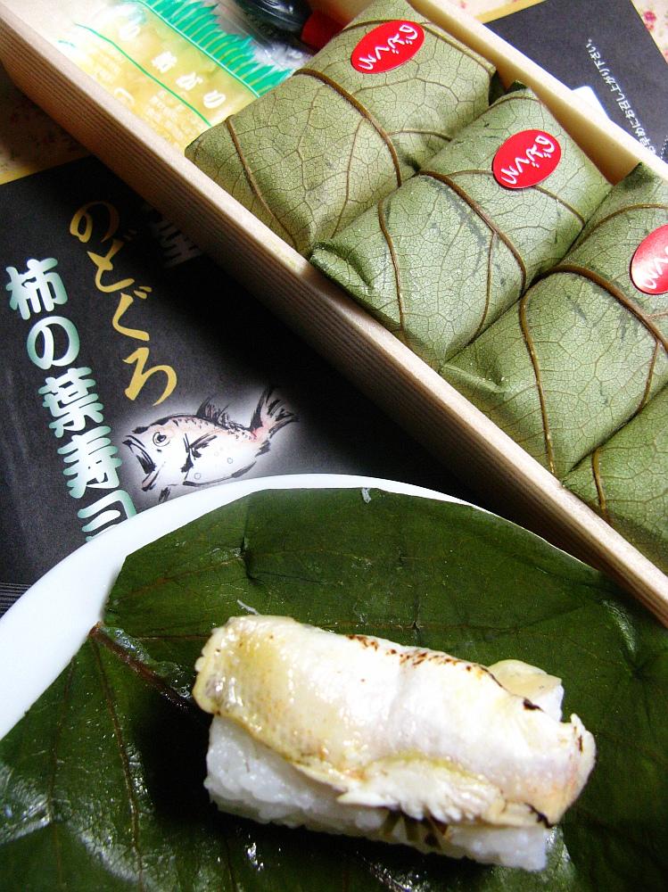 2017_03_26金沢:みやこや 氷室のどぐろ柿の葉寿司12