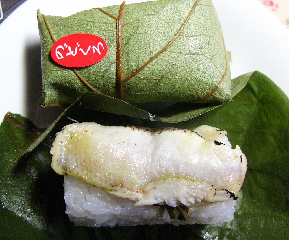 2017_03_26金沢:みやこや 氷室のどぐろ柿の葉寿司11