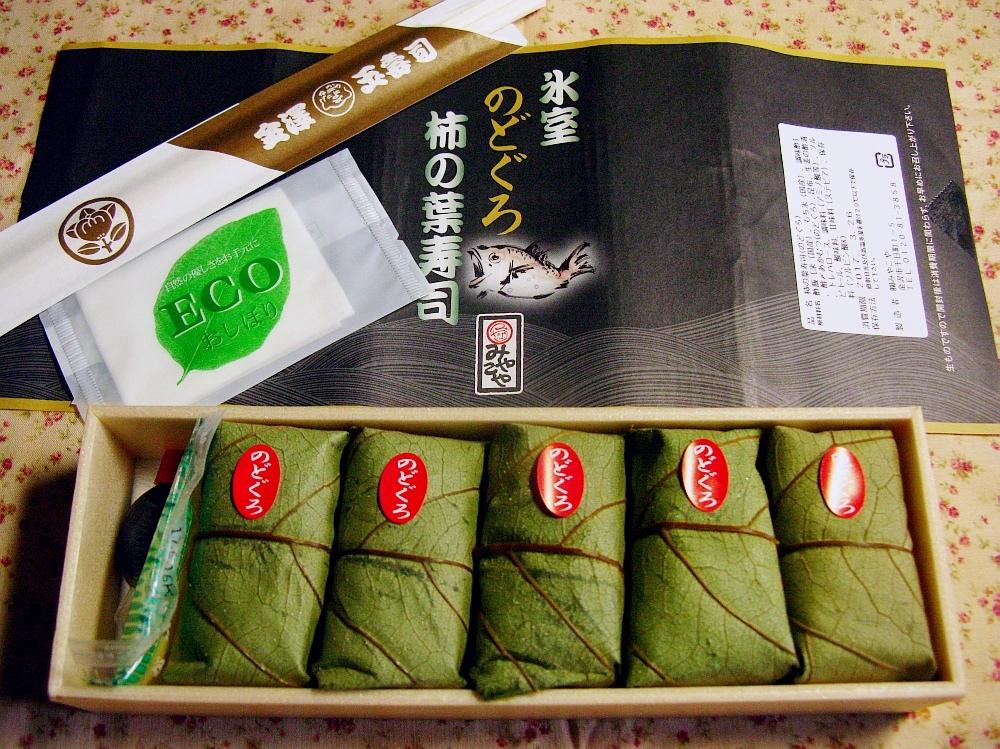 2017_03_26金沢:みやこや 氷室のどぐろ柿の葉寿司07