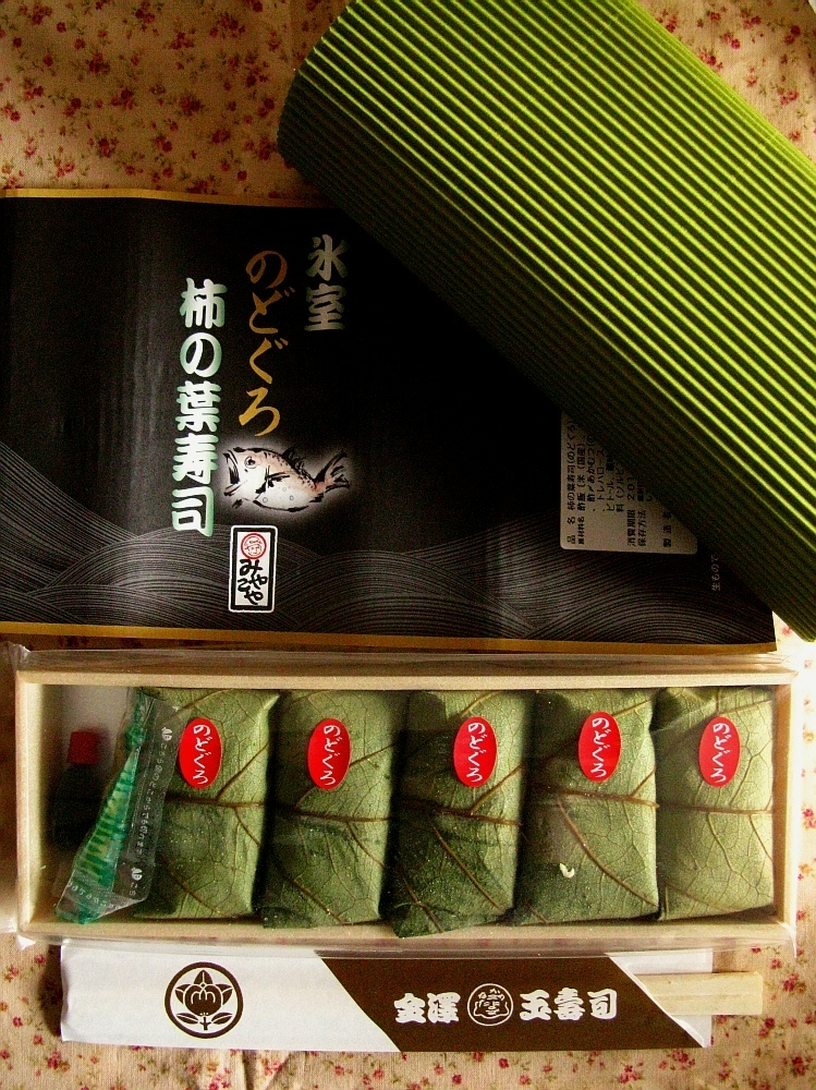 2017_03_26金沢:みやこや 氷室のどぐろ柿の葉寿司05